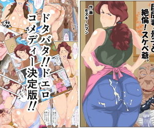 chinese manga Mosquito Man Kyojiri Tsuma Keiko to.., anal , big breasts