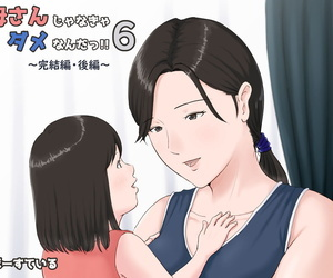 manga Horsetail Kaa-san Janakya Dame Nanda!!.., blowjob , big breasts