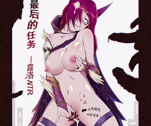 manga 霞洛最后的任务, xayah , sole female , league of legends